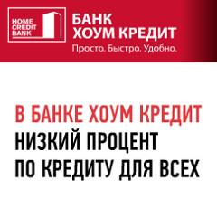 Банк Хоум Кредит - Кредит Большие Деньги - Энергетик