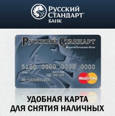 Русский Стандарт Банк - Удобная Кредитная Карта - Екатеринославка