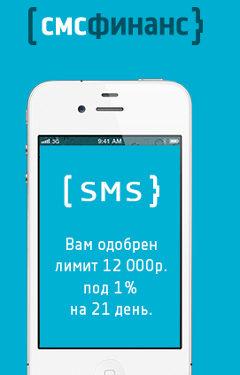 СМС Финанс - Займ по SMS - Карата