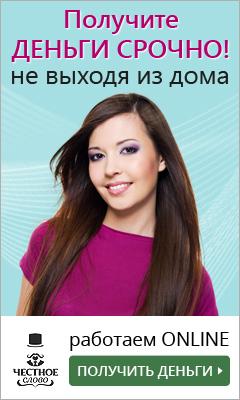 Честное Слово - Быстрые Займы в Казахстане - Алматы