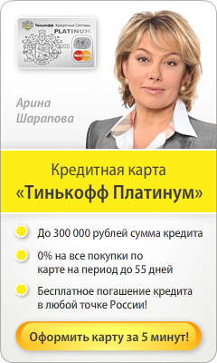 ТКС Банк - Кредитная Карта - Анастасиевская